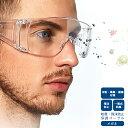 【週末限定特別値段】あす楽 ウイルス対策 保護メガネ 透明メ...