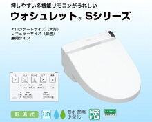 【TOTO】ウォシュレットSシリーズS1J現行モデルTCF6541Jレバー便器洗浄付タイプノズルきれいリモコン