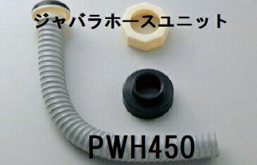 【TOTO】洗濯機パン部品 ジャバラホースユニット PWH450 防臭栓付き 対応トラップ:PJ2009型・PJ002