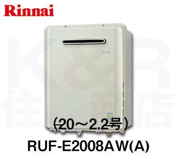 【Rinnai】リンナイ ガスふろ給湯器 エコジョーズ RUF−E2008AW(A) 20号 都市ガス12A・13A  屋外据置型 フルオート シャンパンメタリックカラー 送料無料