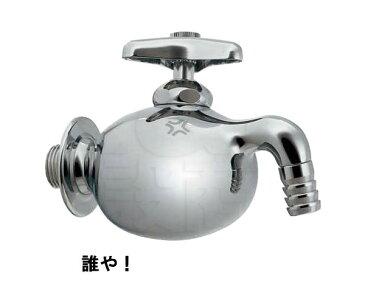 【KAKUDAI】カクダイ 単水栓 Da Reyaシリーズ [711-003-13]誰や!メタボにしたん? 固定コマ仕様 手洗い 蛇口 キッチン・洗面・トイレアクセサリー 送料無料