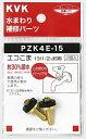 【KVK】水栓こま 13(1/2...