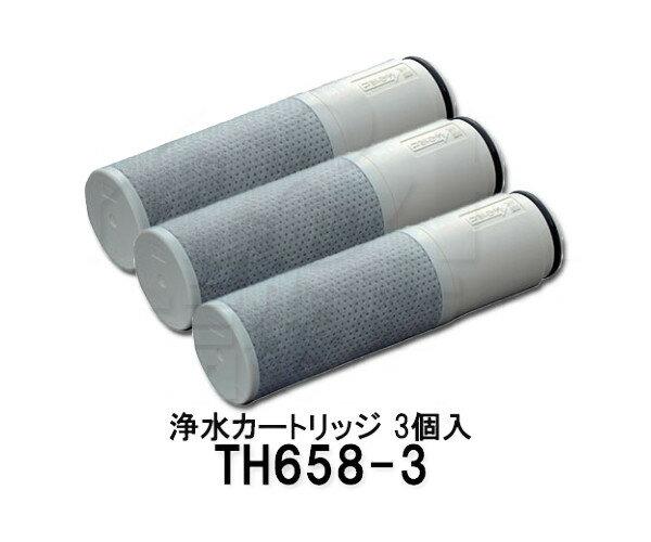 【TOTO】浄水器用交換カートリッジ 内蔵形 TH658-3(3個入り)高性能タイプ 11物質除去 寿命約4ヶ月 消耗品 補修品 メール便