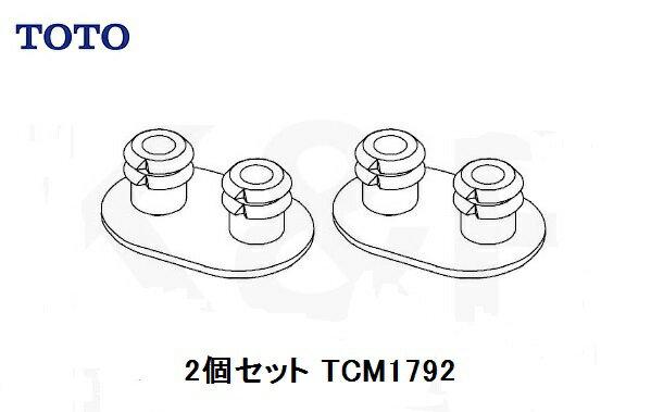 TOTO トイレ部品・補修品便座クッションTCM1792R2個セット(旧品番D42293RD42293Sと同等品)便ふたパーツ