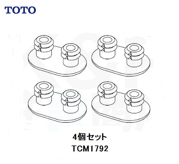 TOTO トイレ部品・補修品便座クッションTCM1792R4個セット(旧品番D42293RD42293Sと同等品)便ふたパーツ