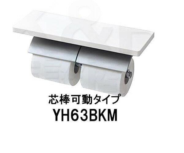 【TOTO】 棚付二連紙巻器  マットタイプ YH63BKM  (芯棒可動タイプ)サイズ360×120×119 天然木製 3色棚板カラー トイレアクセサリー