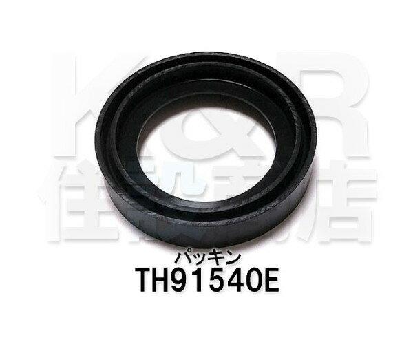 TOTO 密結パッキンTH91540Eトイレロータンク補修用S710系S721系S730系S731系S770BS771B等修理