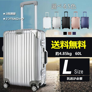 スーツケース ベルトフック付 Lサイズ