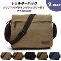 【メンズ】夏の旅行に便利なショルダーバッグのおすすめを教えて!