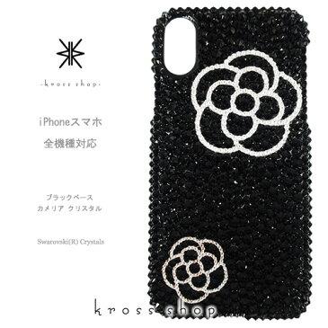 【全機種対応】iPhoneXS Max iPhoneXR iPhone8 iPhone7 PLUS se Galaxy S9 S8 S7 + XPERIA XZ2 iPhoneXSケース iPhoneXRケース スマホケース スワロフスキー デコ キラキラ デコケース デコカバー デコ電 かわいい -カメリア柄(ブラックベース)-