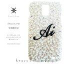 【全機種対応】iPhoneX iPhone8 iPhone7 iPhone6S PLUS se GALAXY S8 Note8 + S7 XPERIA XZ1 XZs iPhoneXケース iPhone7ケース スマホケース スワロフスキー デコ キラキラ デコケース デコカバー デコ電 送料無料 -クリスタル、オーロラ、ホワイトベースのネーム入れ-