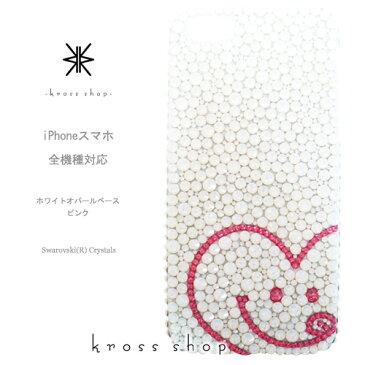 【全機種対応】iPhoneXS Max iPhoneXR iPhone8 iPhone7 PLUS Galaxy S9 + XPERIA XZ3 XZ2 iPhone XS ケース iPhone XR ケース スマホケース スワロフスキー デコ キラキラ デコケース デコカバー デコ電 かわいい -ハートスマイル ニコちゃん(白ベース、ピンクライン)-