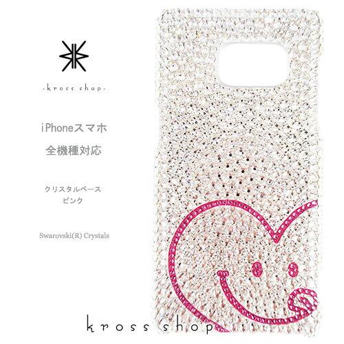 iPhoneXS Max iPhoneXR iPhoneX iPhone8 iPhone7 iPhone7 iPhoneケース PLUS iPhone6S PLUS SE ケース カバー スマホケース スワロフスキー デコ デコケース デコカバー ブランド キラキラ かわいい -ハートスマイル ニコちゃん(クリスタル、ピンクライン)-