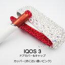 【新型IQOS本体キット込み】アイコス3 IQOS3 本体 ...