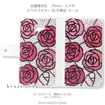 スマホケース 手帳型 全機種対応【両面デコ】iPhone XS Max iPhone XR iPhoneX iPhone8 iPhone7 PLUS 6s GALAXY S9+ Note8 XPERIA XZ3 カバー スワロフスキー デコ かわいい デコ ケース カバー キラキラ -薔薇、バラ柄(1)-