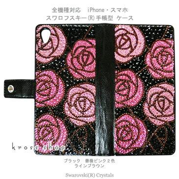 スマホケース 手帳型 全機種対応【両面デコ】iPhone XS Max iPhone XR iPhoneX iPhone8 iPhone7 PLUS 6s GALAXY S9+ Note8 XPERIA XZ3 カバー スワロフスキー デコ かわいい デコ ケース カバー キラキラ -薔薇、バラ柄(1)ブラックベース-