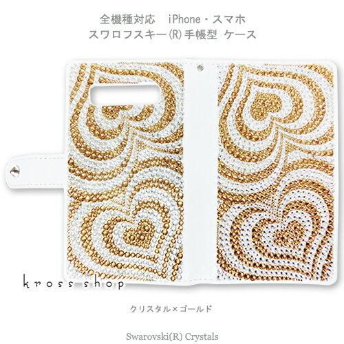 【全機種対応】【両面デコ】iPhone7 PLUS 6s SE GALAXY S7 S6 Edge XPERIA XZs XZ Z5 SO-03J スマホケース カバー 手帳型 スワロフスキー デコ スワロ デコケース デコカバー キラキラ -ハートプッチ(ゴールド&クリスタル)-:KrossShop