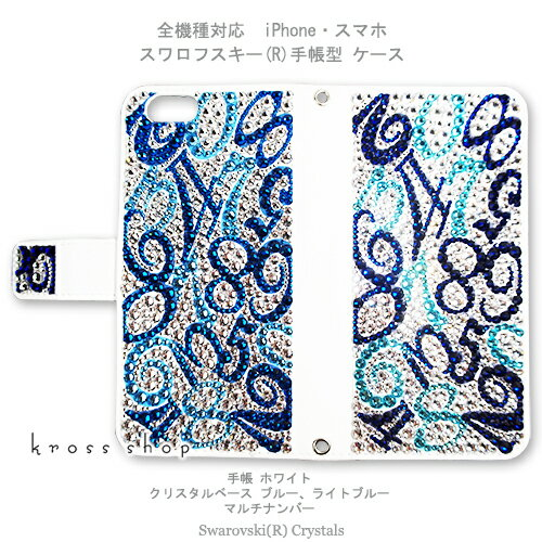 【両面デコ】全Xperia XZs XZ X Z5 Z4 Z3 プレミアム Compact エクスペリア A2  SO-04J SO-03J SOV35 602SO SO-01J SO-02J SOV34 SO-01H XPERIAケース 401SO スワロフスキー 手帳型 デコ ケース カバー デコ電 数字 -マルチナンバー(ブルー系4色)-:KrossShop