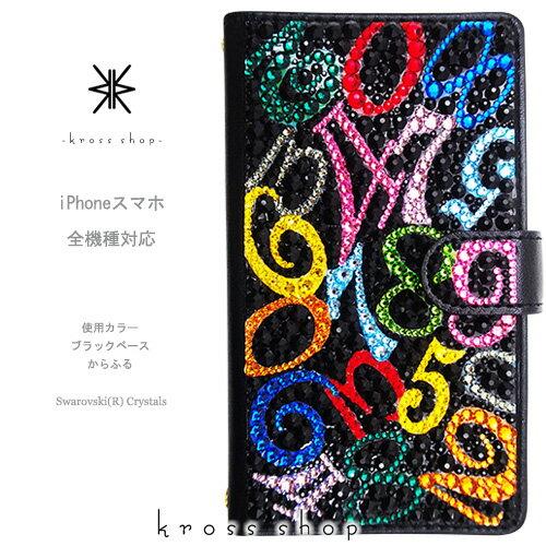 【全機種対応】【片面】iPhoneX iPhone8 iPhone7 PLUS 6s SE GALAXY S8+ S7 XPERIA XZs スマホケース カバー 手帳型 スワロフスキー デコデコケース デコカバー キラキラ数字 -マルチナンバー(ブラックベースからふる)-:KrossShop
