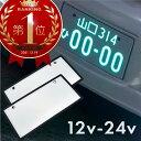 【24日からクーポンで10%オフ】 字光式ナンバー LED