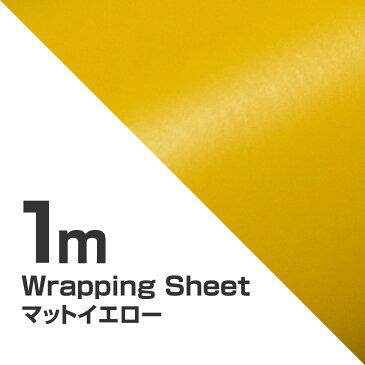 カーラッピングシート マット イエロー 152×100cm 車 カーフィルム 黄色 艶消し カーラッピングフィルム カーカーラッピングシート カッティングシート つや消し _41112