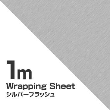 カーラッピングシート アルミブラッシュ 152cm×100cm シルバー系 カーフィルム カーラッピング 車 銀 _41147
