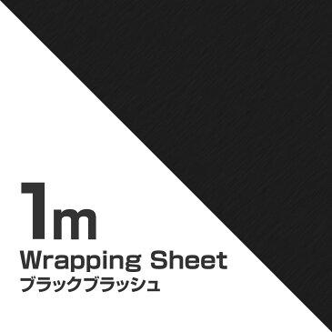 カーラッピングシート ブラックブラッシュ 152cm×100cm カーラッピングカーフィルム カーボディシート 外装 内装 フィルム デカール 伸縮 耐久 カスタム ドレスアップ _41173