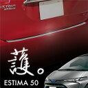 【SALE対象】 トヨタ エスティマ 50系 後期専用 リアバンパー...