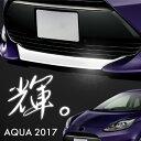 トヨタ アクア 後期 専用 フロント リップスポイラー ガーニ...