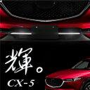 【SALE対象】 マツダ CX-5 KF系専用 フロント アンダーグリル...