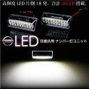 日産 汎用 LED ナンバー灯 ユニット 18連×2個 ライセンスラン...