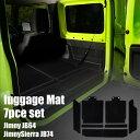 ジムニー JB64 ジムニーシエラ JB74 ラゲッジマット フロアマット 7点