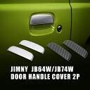 ジムニー ジムニーシエラ JB64 JB74 ドアハンドルカバー 2P ...