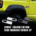 ジムニー ジムニーシエラ JB64 JB74 サイドマーカー カバー ...