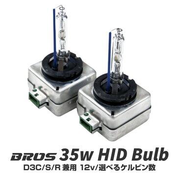 D3S D3R D3C 35W HID 純正交換 バルブ 2個 水銀レス 1年保証 BROS製 6000K 8000K 10000K 12000K バーナー 単品 アウディ ポルシェ等 15時まで 即日発送 @a003