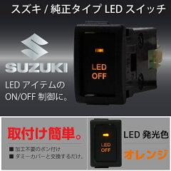 レビューを書いて送料無料 スズキ 純正タイプ LEDスイッチ 汎用 テープライト デイライト リフ...