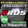 D2S D2R D2C 35W HID 純正交換 バルブ バーナー 1年保証 4300K 6000K 8000K 10000K 12000K 25000K 送料無料 @a002