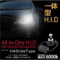 HIDH4スライドHi/Lo切替35W6000K3500lmオールインワン一体型1年保証簡単取付け配線無なしヘッドライトHIDキットバルブ/バラスト送料無料_32630