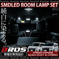 ノア/ヴォクシー 80系 LED ルームランプ/5pcsセット SMDLED/6500K 152灯 _57111