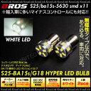 S25 LED シングル ホワイト G18 Ba15s ピン角 180° 無極性 31mm 2個 5630SMDx11連 ポジション バックランプ ストップランプ 等 バルブ 白 180度 マイナスコントロール車 送料無料 あす楽対応 _24175 - 2,678 円