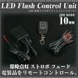 LED ストロボ フラッシュ コントローラー 汎用/12V/10パターン切り替え/点灯/消灯/ストロボ/フェード/遠隔操作/小型/薄型/送料無料/_28181  【10P03Sep16】