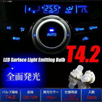 T4.2 LED 傳播藍色總體排放量角度 360 ° 楔球閥藍色 2 Pc 來米音訊指標點煙器空調面板煙灰缸照明 ◆ _ 25191