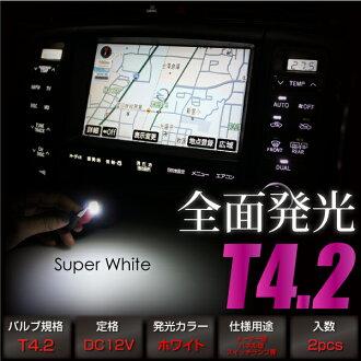 T4.2 LED 傳播白色整體排放角度 360 ° 楔球閥白色兩米音訊指標點煙器空調面板煙灰缸照明 ◆ _ 25190