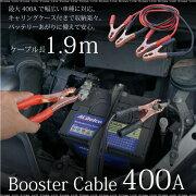 ブースター ケーブル バッテリー 軽自動車