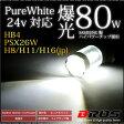 80W LED HB4 H8 H11 H16 PSX26W ホワイト サムスンチップ 12V/24V 無極性 2個 フォグランプ 等に 6000K プロジェクター リフレクター バルブ 白 /送料無料 @a528 【10P03Sep16】