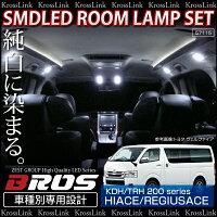 ハイエース 200系 4型 パーツ LED ルームランプ 高輝度SMD ホワイト 6500K 8pcs  _57115
