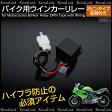 バイク ウインカーリレー 2ピン LED ハイフラ防止 ハロゲン混載対応 オートバイ用品 ウィンカーリレー 汎用 /送料無料 _45327 【10P03Sep16】