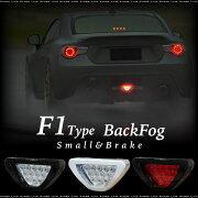 バックフォグランプ スモール ブレーキ トライアングル ポジション シルバー ブラック スポーツ