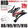 HID リレーハーネス 配線 H8 H9 H11 H16 電源強化リレー 電源安定化 24V 防水 トラック 大型 ヘッドライト フォグランプ 汎用 25W 35W 55W 75W 送料無料 _34111