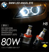 BMW 80W イカリング/交換バルブ H8 CREE LED ヘッドライト E87/E82/E88/E90/E91/E92/E93/E84/E60/E61/E63/E64/E71/E70 /送料無料/ _27175 【10P03Sep16】
